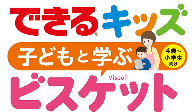 「できるキッズ 子どもと学ぶ ビスケットプログラミング入門」出版記念ワークショップ開催
