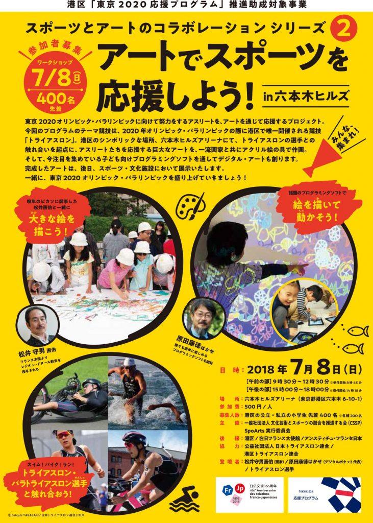 7月8日 小学校1年生から参加可能!ビスケットプログラミングでオリンピックを応援!「アートでスポーツを応援しよう!in 六本木ヒルズ」開催