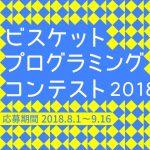 8月1日から9月16日まで募集。ビスケットプログラミングコンテスト2018を開催
