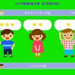ビスケットプログラミングコンテスト2019冬 審査アプリリリース!