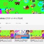 Youtube公式チャンネル「ViscuitKids(ビスケットキッズ公式)」開設!