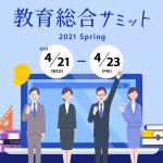 【4/21〜4/23】「教育総合サミット2021 Spring」(オンライン開催)に出展します