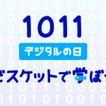 【10/11】デジタルの日・ビスケットで学ぼう